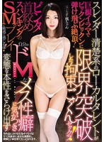 [MISM-102] Slender Pure Local Talent Tied Up Cum Swallowing Fuck Over The Limit! Kaede-chan Loves Swallowing Cum, S&M Play!