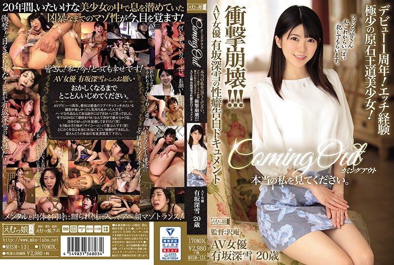 MISM-131 Come Out Look At The Real Me. Debut 1 Year Anniversary!Rare Gemstone Royal Beauty Girl With Sexual Experience!Impact Collapse! ! !AV Actress Arisaka Deep Snow's Hypocritical Confession Document 2019-03-25 (Emumusume Lab)