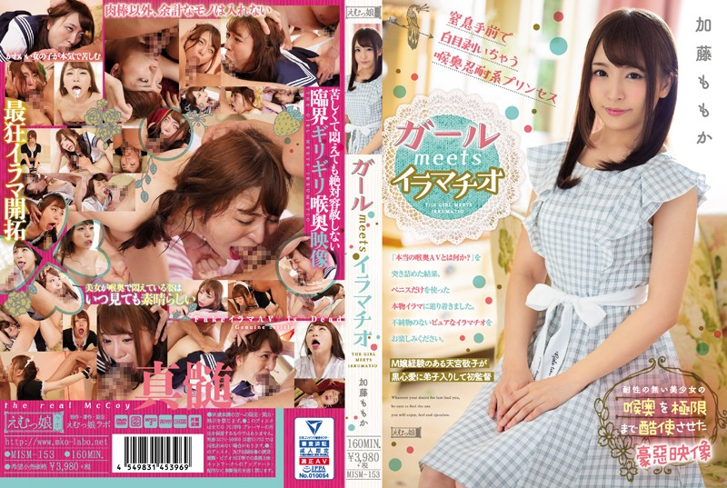 MISM-153 Girl Meets Deep Throating Kato Momoka