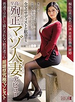 [MISM-179] All Sadists Will Weep With Joy An Exquisite And Properly Maso Married Woman Makes Her Debut The Ultimate Destructive And Lost Soul Masochist Who Will Absolutely Never Be Satisfied With Regular Sex