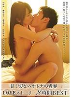 甘く切ないオトナの青春LOVEストーリー8時間BEST