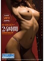 E-BODY24時間 E-BODY5周年記念作品