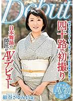 四十路で初撮り 日本舞踊の師匠がAVデビュー 細谷さゆみ