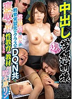 [MKON-006] Bareback Class Disruption Student Teacher Is Assaulted By Naughty Students And Is Thoroughly Used For Their Own Sex Education Rin Sasahara