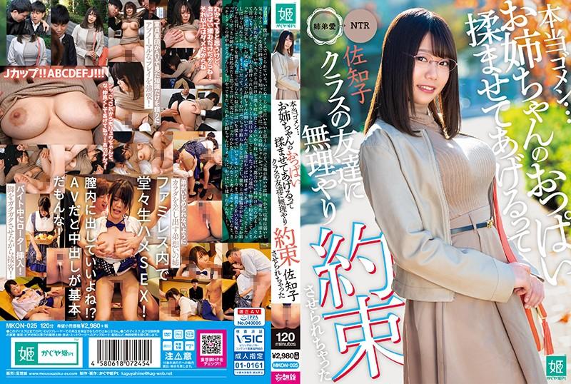 [MKON-025] 本当ゴメン…お姉ちゃんのおっぱい揉ませてあげるってクラスの友達に無理やり約束させられちゃった 佐知子