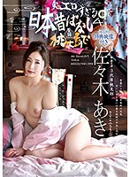MKSB-003 Erotic Too Much Japanese Old Fashi Ni 4 Tenth Talk 3rd Generation Momotaro Ayaki Sasaki