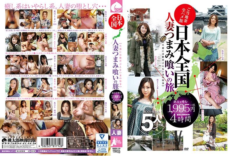 [MMB-135] 日本全国人妻つまみ喰いの旅 4時間 高橋真由美  巨乳  美熟女  顔射  中出し  人妻