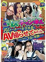 リズチャンネル AVメーカーの女子社員にAV撮らせてみたら、とてつもなく下品で卑猥だった