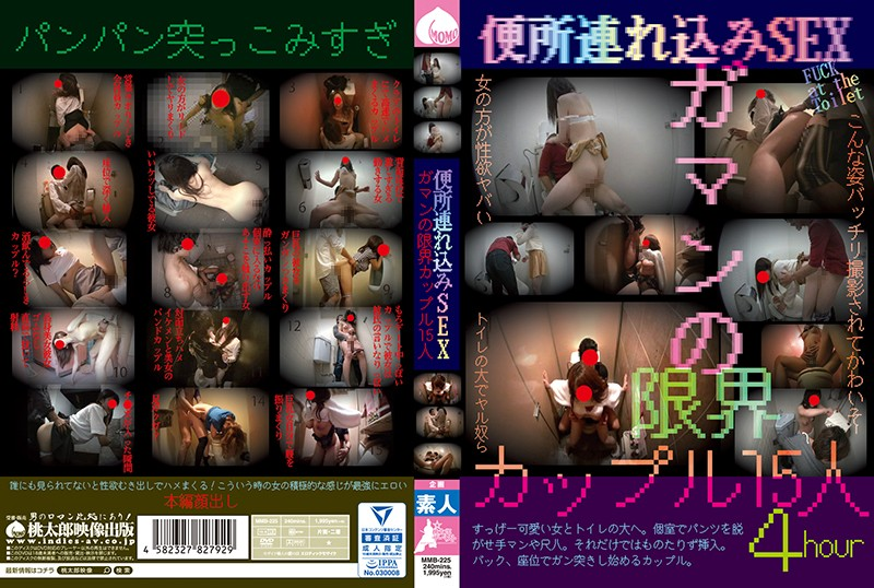 MMB-225 15 People With Limiting Couple Of Toilet Brought SEX Gaman
