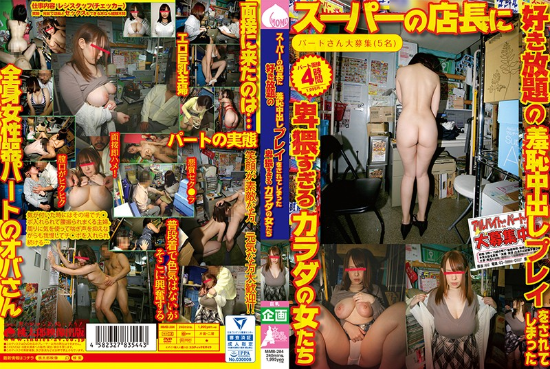 MMB-284 The Women Of The Body That Is Too Obscene That Has Been Played In The Shame Of Unlimited Shame To Supermarket Manager (Momotarou Eizou Shuppan) 2020-01-07