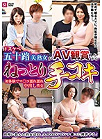 MMIX-026 Fucking In The Wet â—‹ â—‹ Wet Wet In The Wet Handjob First Experience While Watching The AV Dokusuke Beauty Mature Woman Is AV