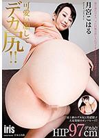可愛い顔してデカ尻!! 月宮こはる MMKZ-028画像
