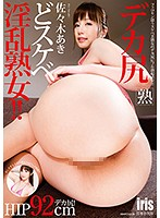 デカ尻どスケベ淫乱熟女!! 佐々木あき MMKZ-033画像