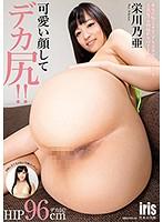 可愛い顔してデカ尻!! 栄川乃亜 MMKZ-036画像