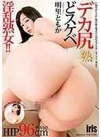 デカ尻どスケベ淫乱熟女!! 明里ともか MMKZ-037画像