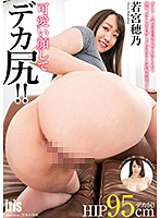MMKZ-080 Cute Face And Big Ass! ! Wakamiya Hono