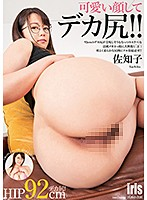 [MMKZ-086] Cute Face And A Big Booty! Sachiko