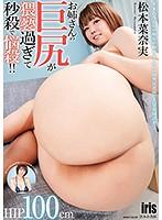 お姉さんの巨尻が猥褻過ぎて秒殺で悩殺!! 松本菜奈実