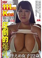 『AV無理』葉山夏希 111cmKカップヘヴィー級肉塊 圧倒的爆乳 控えめ女子22歳