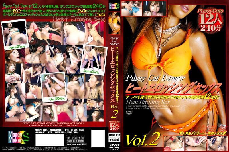 MMON-012 Pussy Cat Dancer ヒートエロッシングセックス Vol.2