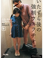 [MMT-007] Forced Blowjob After a Prank. In the Mouths of 12 Little Girls. High-Density Famous Scenes Collection 2.