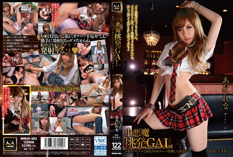 MMUS-002 Small Devil Provocation GAL Rena Aoi