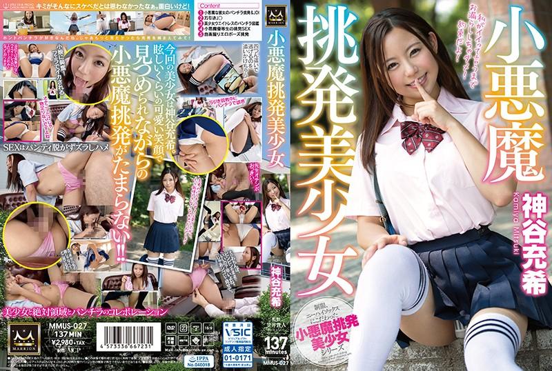 CENSORED [FHD]MMUS-027 小悪魔挑発美少女 神谷充希, AV Censored