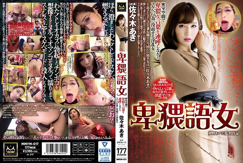卑猥語女 佐々木あき …MMYM-017…