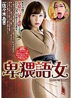 [MMYM-017] A Strange Lady Aki Sasaki