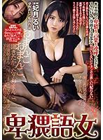 MMYM-032 Obscene Woman Rui Hizuki