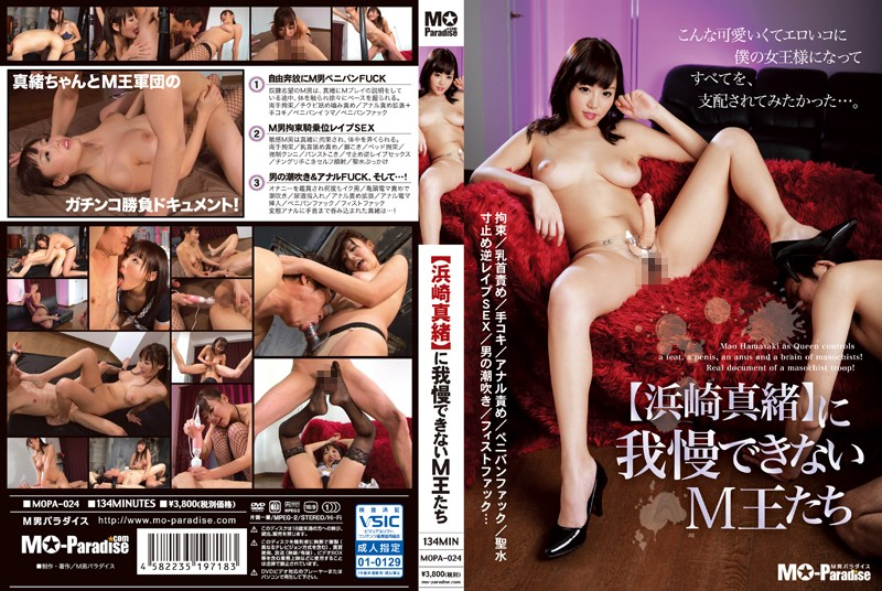 MOPA-024 [Ayumi Mao] M King Who Can Not Stand To