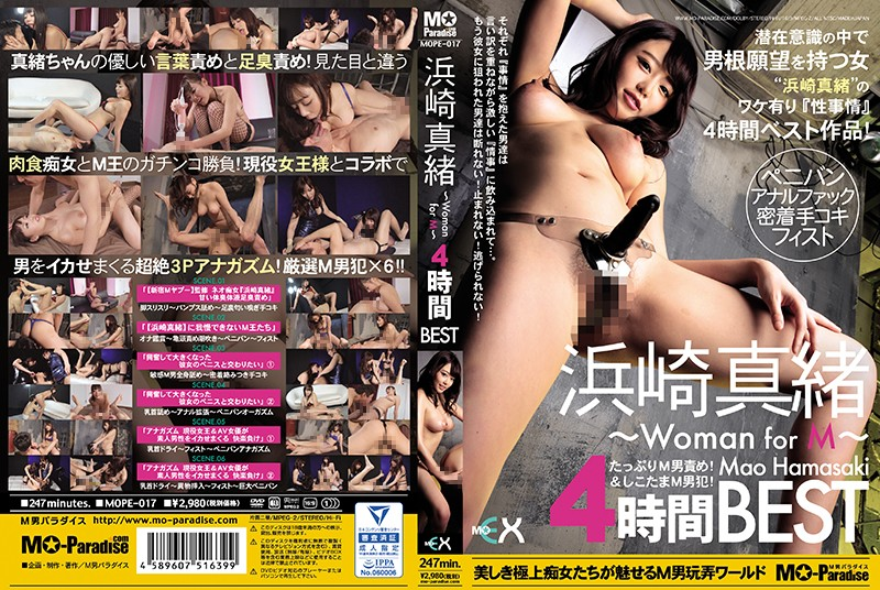 [MOPE-017] 浜崎真緒 ~Woman for M~ 4時間BEST 単体作品 浜崎真緒 アナル