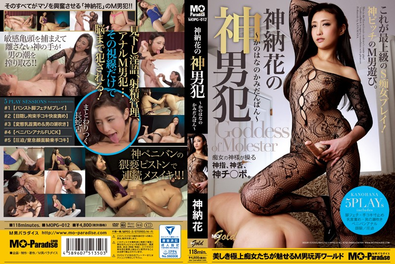 MOPG-012 Kan'no Of Flower Of God Man Prisoners - Kanohana God Negotiation -