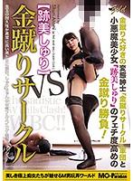 【跡美しゅり】VS金蹴りサークル