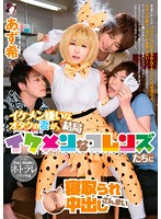 [MRSS-046] Ikemen Dislikes Otaku's Wife, After All, Tossed By Handsome Friends And Creampie Zanzai Zazumi