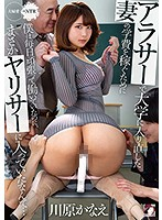 [MRSS-092] I'm Busting My Ass At Work To Put My Wife Through School In Her Thirties, But She's More Interested In Frat Parties Than Books... Kanae Kawahara