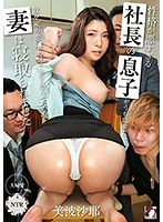 [MRSS-097] Cheating With The Boss's Son - My Coworker's The Son Of The CEO And When He Came Over To My Place He Negged My Wife's Panties Off Saya Minami