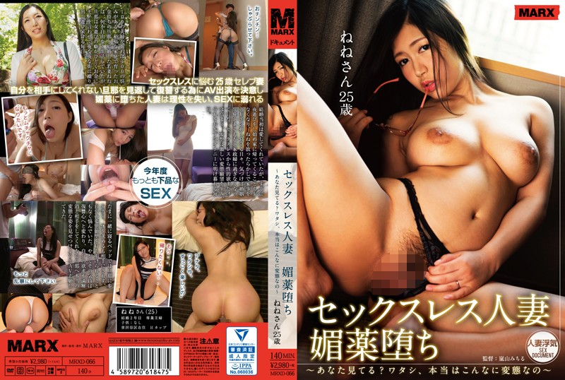 [MRXD-066] A Sex-Deprived Married Woman Defiles Herself With Aphrodisiacs Dear, Are You Watching This? I've Become A Total Pervert Nene Sakura