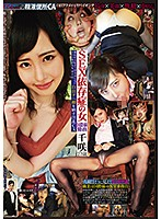 MSAJ-005 Woman With SEX Addiction International Flight Work Chisaki