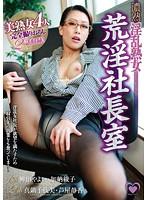 MSTM-101 Yanagida Yayoi, Manabeseneda Bi, Ashiya Shizuka, Kanou Ayako - Hot And Heavy MILF Sexual Indulgence In The President's Office