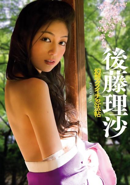 MTEK-001 Fantasy Kunoichi Ninpocho Goto Risa