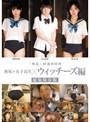 「無垢」特選四時間 無垢ナ女子校生×ウィッチーズ編 総集保存版