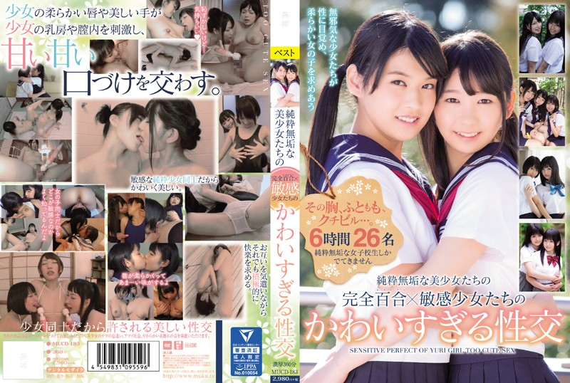 MUCD-183 純粋無垢な美少女たちの完全百合x敏感少女たちのかわいすぎる性交