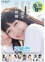 「無垢」特選 五時間 純粋少女×デビュー限定×膣内射精