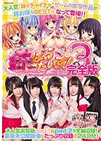 [MUCD-200] Little Sister Paradise! 3 ~I Have Sex With My 5 Little Sisters Every Day~ Complete Edition