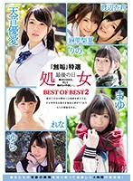 『無垢』特選 処女 最後の日 BEST OF BEST 2