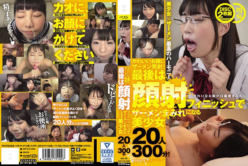 [MUCD-250] かわいいお顔にザーメン発射! 最後は顔射フィニッシュでザーメンまみれになる美少女20人 300分!