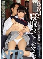 私の娘を寝取ってください。 愛娘を目の前で上司に犯され興奮する父親の異常性欲。 MUDR-026画像