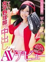 無垢『部活編』 すごい腹筋の女子野球部少女 中出しAVデビュー 平手茜 MUDR-048画像