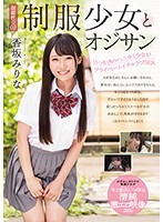 MUDR-097 Individual Shooting Intercourse 02 Uniform Girl And Ojisan Sweaty Honey Girl Is Private Icharab SEX Mina Kosaka